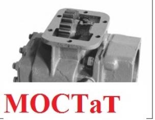 Коробка отбора мощности МП50 КАМАЗ