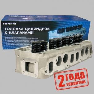 Головка цилиндров в сборе с клапанами (для дв. ЗМЗ-402, 410 (Аи-92/газ))