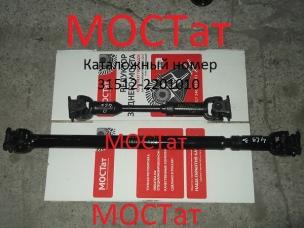 Вал карданный УАЗ-469,31512 передний 3151-2203010-01-20
