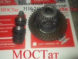 """Редуктор моста для ГАЗ-3110 """"Волга"""" 3110-2402010"""
