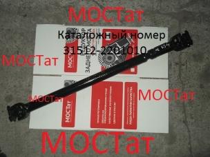 Вал карданный УАЗ-469,31512 задний