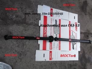 Карданный вал ГАЗ 53. 53а-2101010-01
