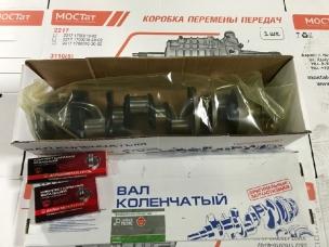 Коленчатый вал с вкладышами  для автомобиля ГАЗ 53,ГАЗ 66,ГАЗ 3307