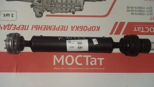 Вал карданный Газель, Соболь ГАЗ-22177,23107,33027 промежуточный (ШРУС) L=736мм 5022380