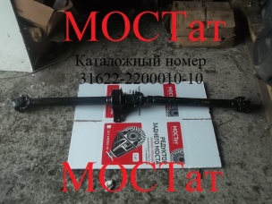 Вал карданный УАЗ патриот задний. 31601-2201010-20