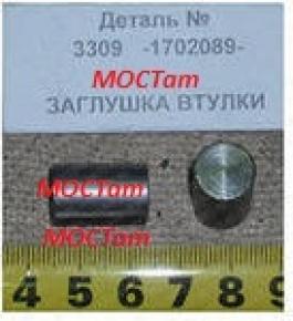 Заглушка Газ-3309 втулки фиксатора (ОАО Газ) - 3309-1702089