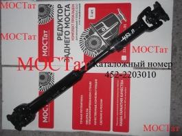 Вал карданный УАЗ 452, 452-2203010-20 передний