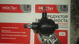 Механизм рулевой УАЗ-469 в сборе. Рулевой редуктор УАЗ 469, 3159,3151  ;3400014-10-20