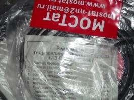 Ремкомплект гидроцилиндра подъема кузова ГАЗ,САЗ-3307,3507+пластмасса РК-14