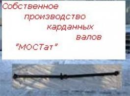КАРДАННЫЙ ВАЛ на Соболь Газ-2217 Удлиненный.кат. номер. 2217-2200010 -(02)